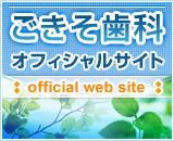 ごきそ歯科医院オフィシャルサイト